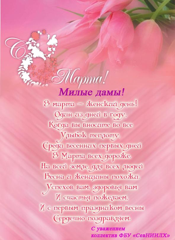 Поздравления маме с женским днем рождения